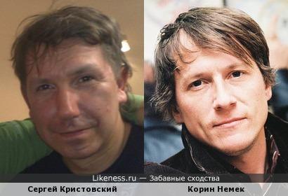 Сергей Кристовский и Корин Немек