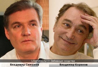 Владимир Симонов и Владимир Коренев