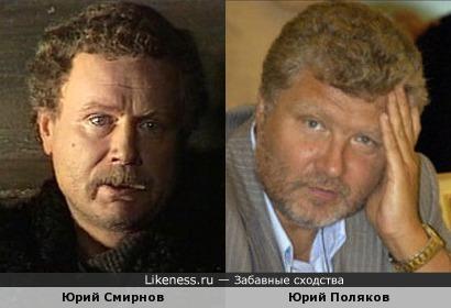 Юрий Смирнов и Юрий Поляков