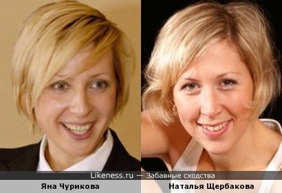 Яна Чурикова и Наталья Щербакова