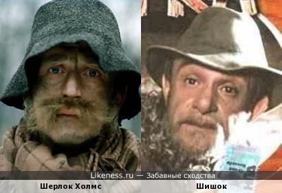 Шерлок Холмс и Шишок