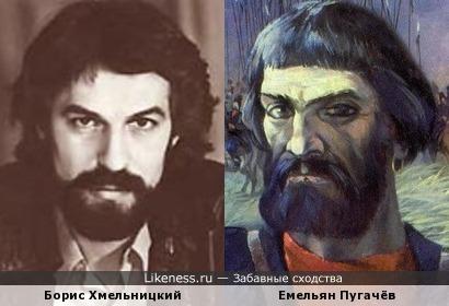 Борис Хмельницкий и Емельян Пугачёв