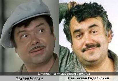 Эдуард Бредун и Станислав Садальский