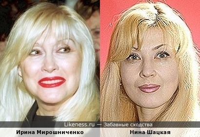 Ирина Мирошниченко и Нина Шацкая
