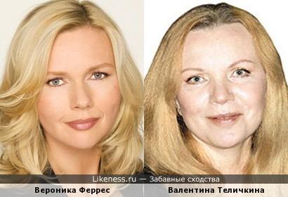 Вероника Феррес и Валентина Теличкина
