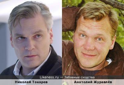 Николай Токарев и Анатолий Журавлёв
