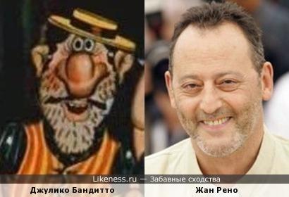 Джулико Бандитто и Жан Рено