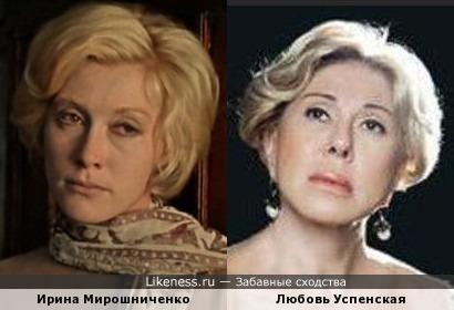 Ирина Мирошниченко и Любовь Успенская