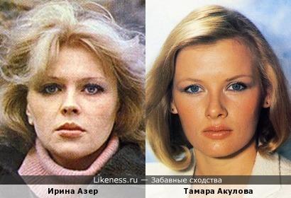 Ирина Азер и Тамара Акулова