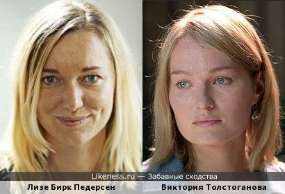 Лизе Бирк Педерсен и Виктория Толстоганова