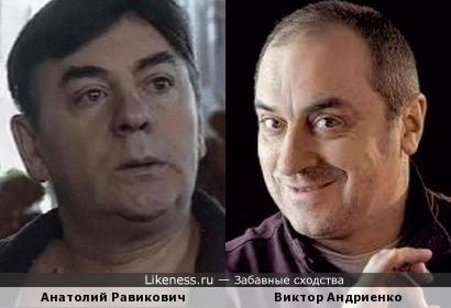 Анатолий Равикович и Виктор Андриенко