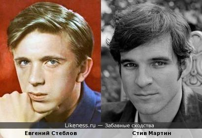 Евгений Стеблов и Стив Мартин