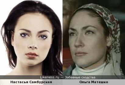 Настасья Самбурская и Ольга Матешко