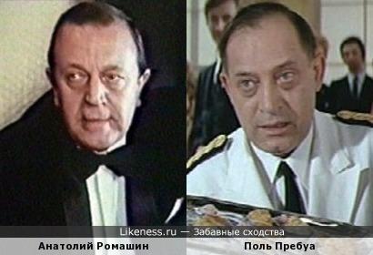Анатолий Ромашин и Поль Пребуа