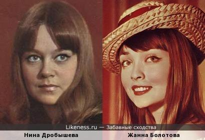 Нина Дробышева и Жанна Болотова