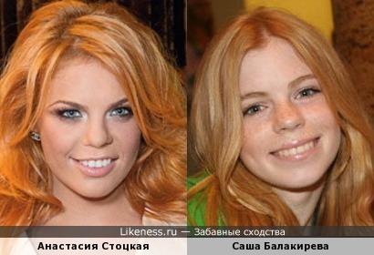Анастасия Стоцкая и Саша Балакирева