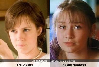 Эми Адамс и Мария Машкова