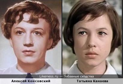Алексей Консовский и Татьяна Канаева
