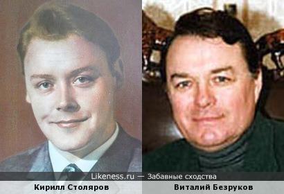 Кирилл Столяров и Виталий Безруков