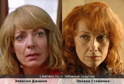 Эллисон Дженни и Оксана Сташенко