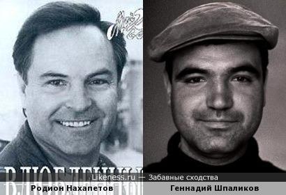 Родион Нахапетов и Геннадий Шпаликов