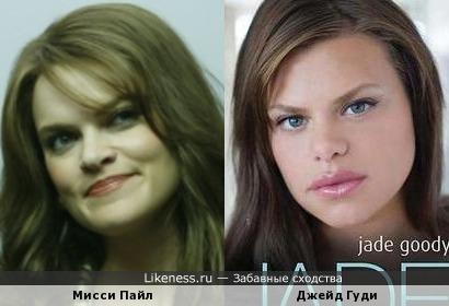 Мисси Пайл и Джейд Гуди