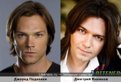 Джаред Падалеки и Дмитрий Маликов