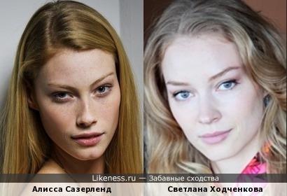 Алисса Сазерленд и Светлана Ходченкова