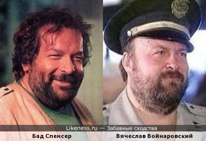 Бад Спенсер и Вячеслав Войнаровский