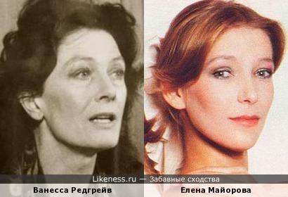 Ванесса Редгрейв и Елена Майорова