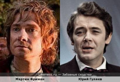 Мартин Фриман и Юрий Гуляев