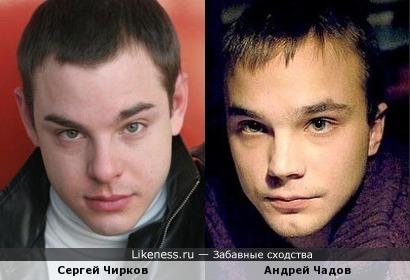 Актеры Сергей Чирков и Андрей Чадов