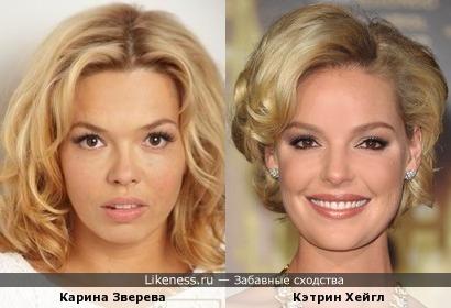 Карина Зверева и Кэтрин Хейгл
