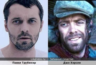 Павел Трубинер и Джо Херсли