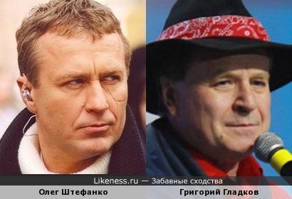 Олег Штефанко и Григорий Гладков