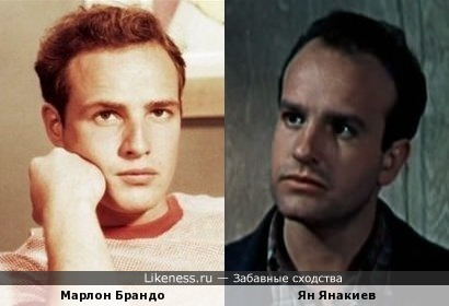 Марлон Брандо и Ян Янакиев