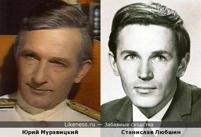 Юрий Муравицкий и Станислав Любшин