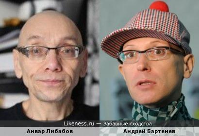 Анвар Либабов и Андрей Бартенев