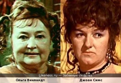 Ольга Викландт и Джоан Симс