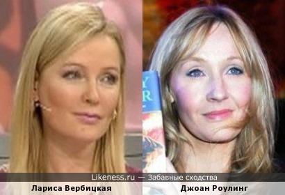 Лариса Вербицкая и Джоан Роулинг