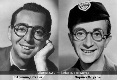 Актеры Арнольд Стэнг и Чарльз Хоутри