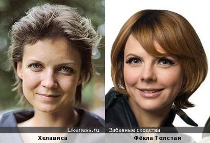 Хелависа и Фёкла Толстая