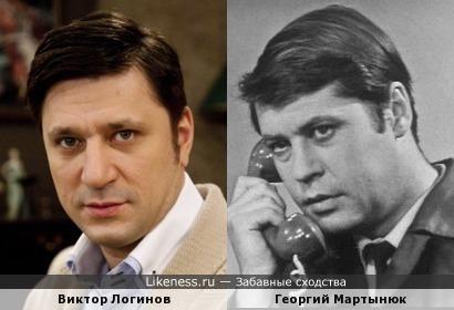 Виктор Логинов и Георгий Мартынюк