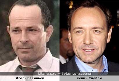 Актеры Игорь Васильев и Кевин Спейси