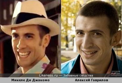 Микеле Ди Джакомо и Алексей Гаврилов