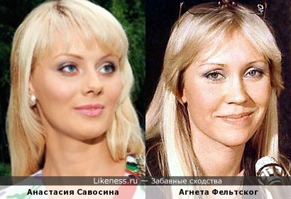 Анастасия Савосина и Агнета Фельтског