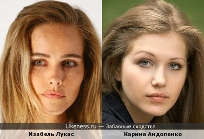 Изабель Лукас и Карина Андоленко