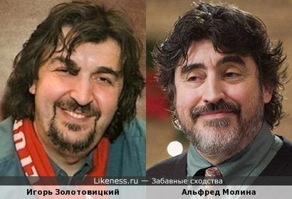 Игорь Золотовицкий и Альфред Молина