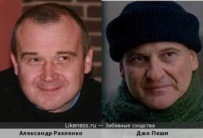 Александр Рахленко и Джо Пеши