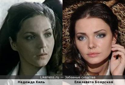Надежда Хиль и Елизавета Боярская